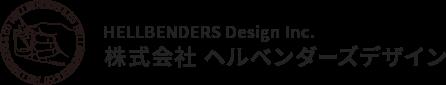 株式会社 ヘルベンダーズデザイン