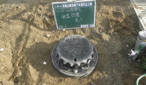 諏訪山地内宅地造成工事に伴う上下水道引込工事