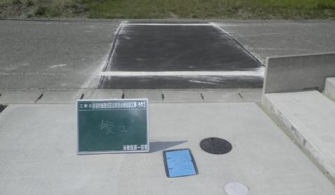 杉谷内処理分区公共桝設置工事(その2)