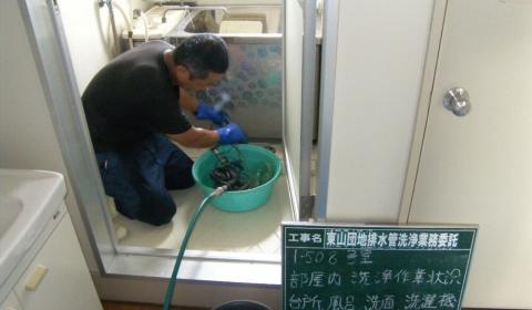 東山団地排水管洗浄業務委託